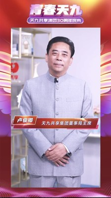TOJOY founder and chairman of the board Lu Junqing speaks on the company's history and future